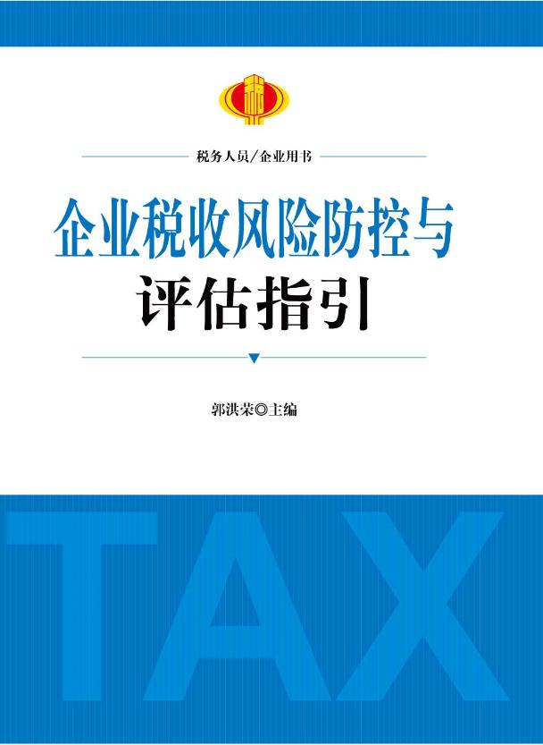 2016年全国税务师职业资格考试教材税法一(包邮)